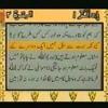 01 - Urdu Translation With Tilawat Quran 1_30