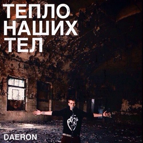DaeRon - Тепло Наших Тел