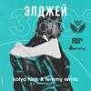 Элджей – 360 (Kolya Funk & Temmy Remix)