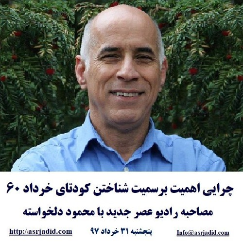 Delkhasteh 97-03-31=چرایی اهمیت برسمیت شناختن کودتای خرداد ۶۰ : مصاحبه  با محمود دلخواسته