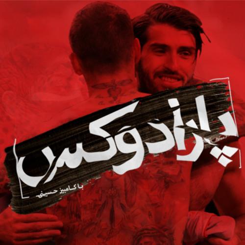 پارادوکس با کامبیز حسینی - وقتی فوتبال میدیدم دزد ما رو زد!