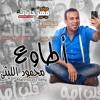 Download اغنية اطاوع - محمود الليثى من فيلم قلب امه 2018 Mp3