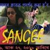 Chahona bachpan se re mor sangi movie songs