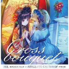 ABSOLUTE CASTAWAY(中恵光城) - Lost nostalgia