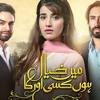 Main Khayal Hoon Kisi Aur Ka (Official OST) - Owais Niazi & Razia Abrar