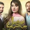 Main Khayal Hoon Kisi Aur Ka (Officil Full OST) - Owais Niazi & Razia Abrar