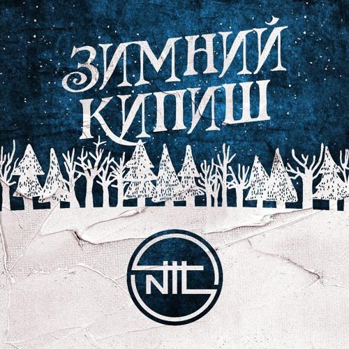 NTL - Зимний Кипиш