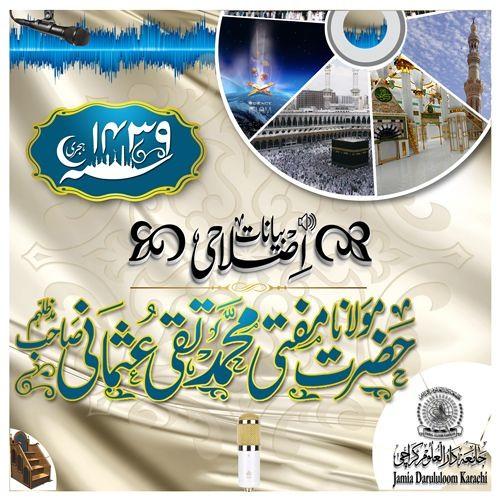 Islahi Bayan(Mufti Muhammad Taqi Usmani DB)1439