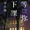 等你下课 Waiting For You - Jay Chou (Christo cover)