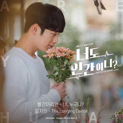 임지은 (Lim Ji Eun) - The Longing Dance [Are You Human Too? - 너도 인간이니? OST Part 3]