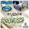 (09)Surah_Fateh_ka_Khulasa_21-10-1435(Mufti_Mohammad_Taqi_Usmani)17-08-2014