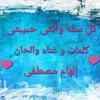 Download كل سنه وانتى حبيبتى _ كلمات _ الحان _ غناء _ إلهام مصطفى Mp3
