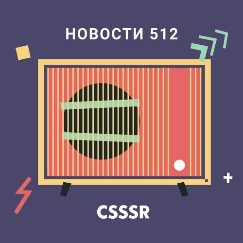 Новости 512 — Выпуск №1