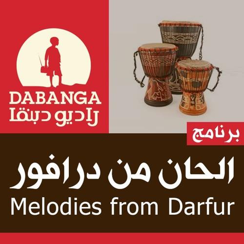 الحان من دارفور | 26-6-2018
