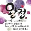 2018. 06. 25 (월) 새벽QT모임 / 사도행전 9장 10절 ~22절