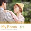 홍대광 (Hong Dae Kwang) - My Room [About Time - 멈추고 싶은 순간 : 어바웃타임 OST Part 5]