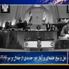 FATFگزارش خبری-نعل و میخ خامنهای و آغاز دور جدیدی از جدال بر سر
