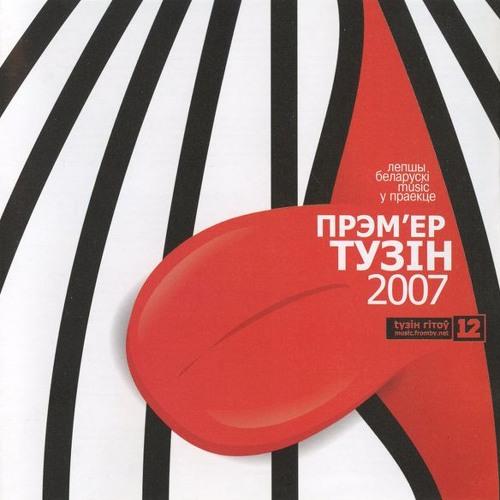 Цмокі (ex-Band_A) - Рэвалюцыя (2007)