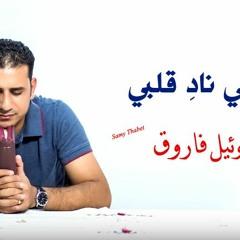 يا إلهي نادِ قلبي - صموئيل فاروق