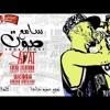 مهرجان سامع صوت سادات العالمي & شبرا الجنرال توزيع عمرو حاحا