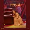 이진아 (Lee Jin Ah) - RUN (With GRAY)