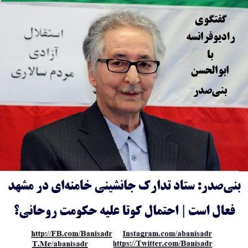 Banisadr 97-04-05=بنیصدر: ستاد تدارک جانشینی خامنهای در مشهد است |احتمال کوتا علیه حکومت روحانی؟