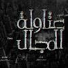 Download مهرجان عتاولة المجال غناء محمد رمضان توزيع زيكا الجينيرال كلمات المحلاوي تشليف خفيف 2017 Mp3