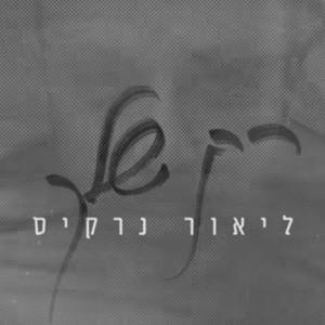 ליאור נרקיס - רק שלך | Lior Narkis - Rak Shelach הורדה חינם mp3