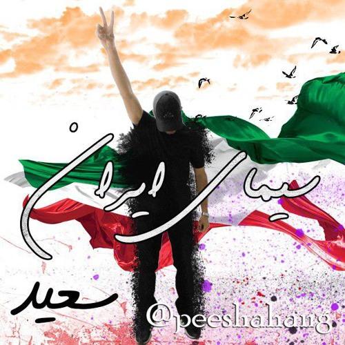 سیمای ایران - سعید