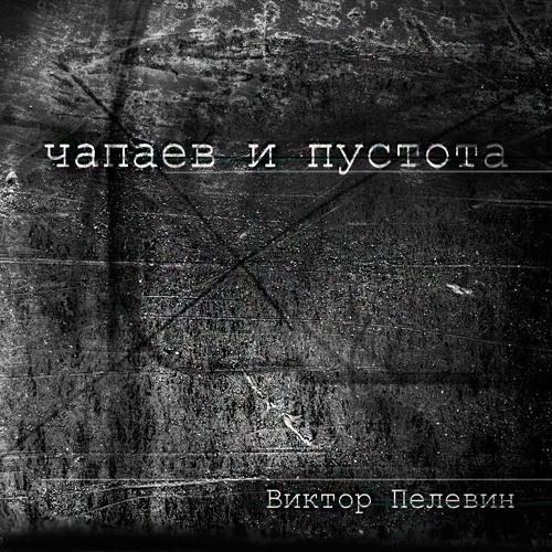 Виктор Пелевин_Чапаев и Пустота_часть 9_41