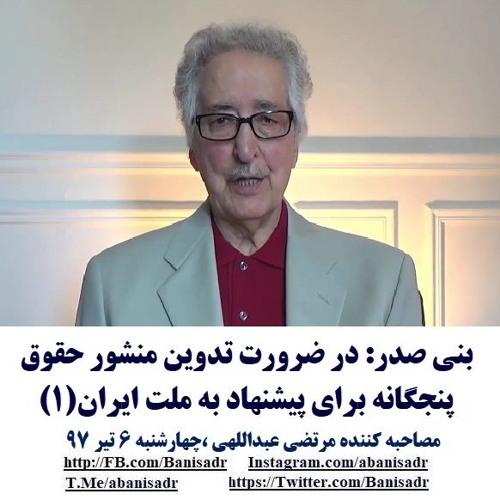 Banisadr 97-04-06=بنی صدر: در ضرورت تدوین منشور حقوق پنجگانه برای پیشنهاد به ملت ایران(۱)