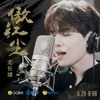 《傲红尘 Ngạo Hồng Trần》OST Phù Dao Hoàng Hậu - 尤长靖 Vưu Trưởng Tĩnh