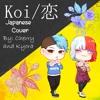 (Cherry & Kyora) Koi/恋 -Arrange Ver.-