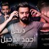 Download ادم رافت - يالفارقتني ريمكس Dj_ahmad_al_d5eel Funky Remix 2018 Mp3