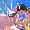[SDVX IV 音源] SO FLY ME TO YOU [NOFX] - Rose Light (Shuya Fujise+RIKO) powered by mu-ray