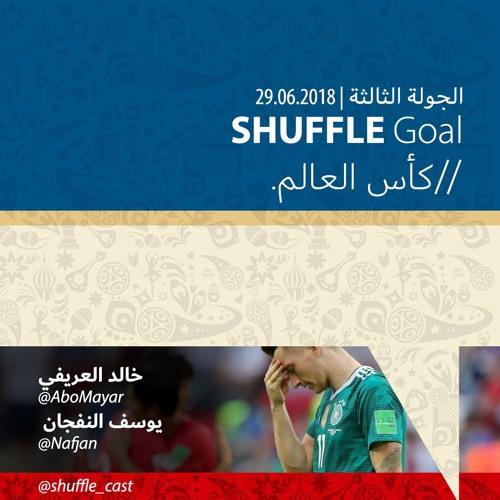 SHUFFLE Goal | الجولة الثالثة - كأس العالم