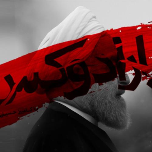 پارادوکس با کامبیز حسینی - «اوضاع خرابه ها!»