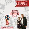 #056 - Copa do Mundo e Mulheres no mundo Geek