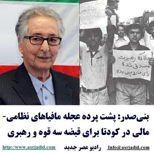 Banisadr 97-04-08=بنیصدر: پشت پرده عجله مافیاهای نظامی- مالی در کودتا برای قبضه سه قوه و رهبری