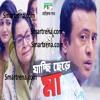 Jacci Chere Ma Bangla Full Song Natok Kolur Bolod 2018 - Smartrena.com