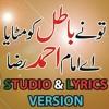 Tu Ne Batil Ko Mitaya Aye Imam Ahmed Raza - Asad Raza Attari Studio Version