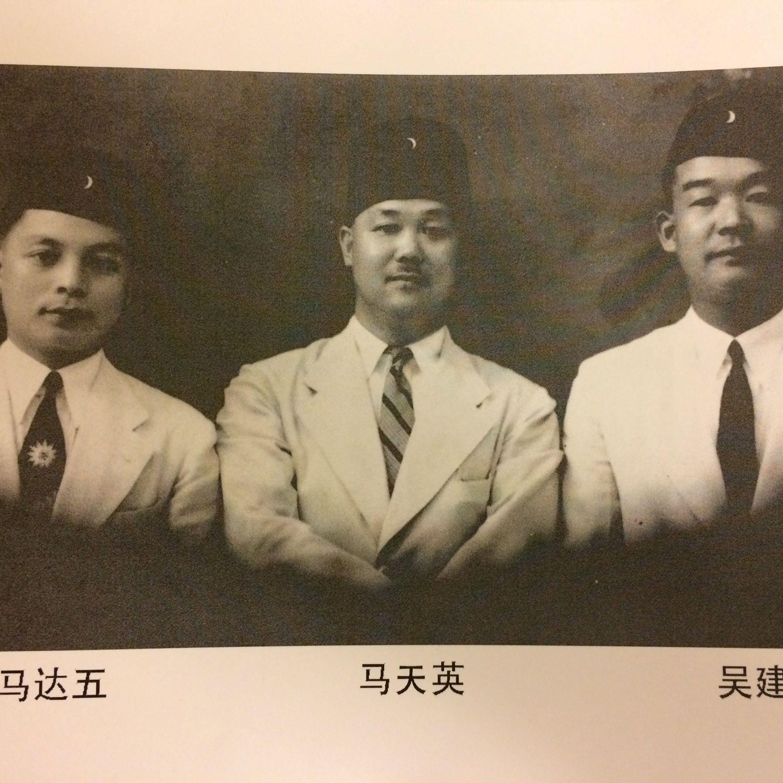 Medicine and Muslim Modernity in China   John Chen