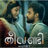 Oru_Theepettikkum_Venda Theevandi Movie song Mp3 (Follow profile☝👍)