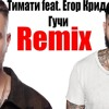 Тимати feat. Егор Крид (Remix)