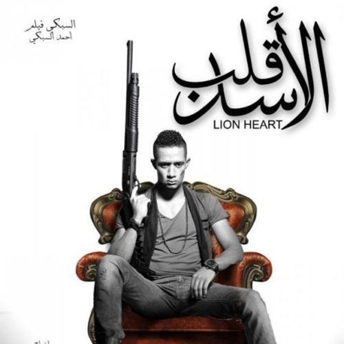 أغنية قلب الأسد محمد رمضان والمدفعجية Qalb Elasad Song