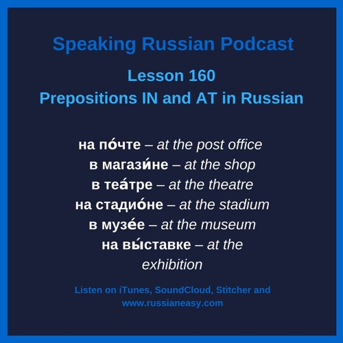 Lesson 160. Prepositions IN and AT in Russian.
