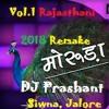 Moruda Fagan Me Fiko ( 2018 Remake ) Dj Prashant Siwna, Jalore.mp3