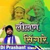Lilan Singare ( 2018 Remix )  DJ  Prashant Siwna, Jalore