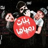 Download مهرجان بنات رمياها الدربوكة باند توزيع ايسو.mp3 Mp3
