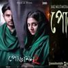 Suto Kata Ghuri (সুতো কাঁটা ঘুড়ি) l Siam l Pujja l Nodi, Akassh l Rafi l Poramon2 Movie
